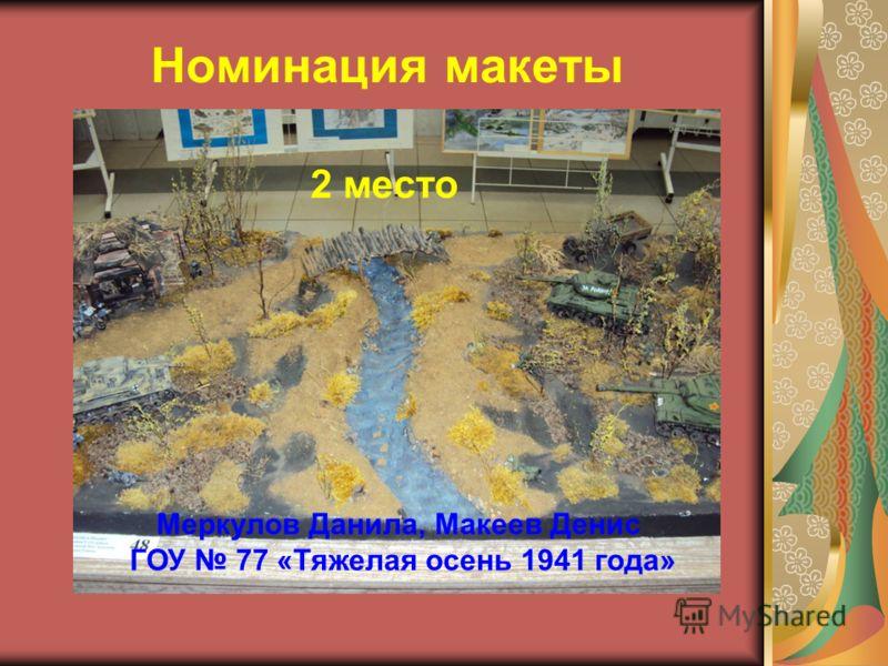 Номинация макеты 2 место Меркулов Данила, Макеев Денис ГОУ 77 «Тяжелая осень 1941 года»