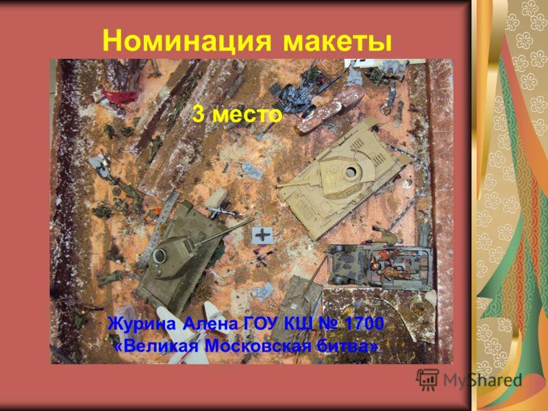 Номинация макеты 3 место Журина Алена ГОУ КШ 1700 «Великая Московская битва»