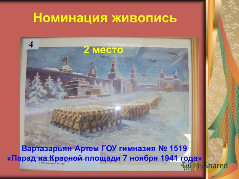 Номинация живопись 2 место Вартазарьян Артем ГОУ гимназия 1519 «Парад на Красной площади 7 ноября 1941 года»