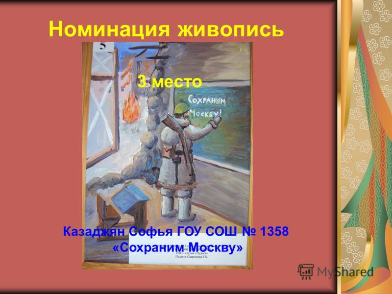 Номинация живопись 3 место Казаджян Софья ГОУ СОШ 1358 «Сохраним Москву»
