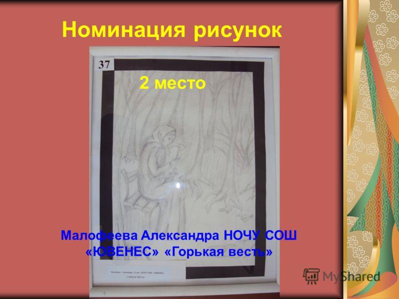 Номинация рисунок 2 место Малофеева Александра НОЧУ СОШ «ЮВЕНЕС» «Горькая весть»