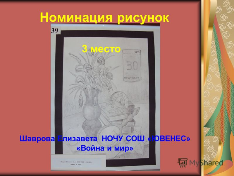 Номинация рисунок 3 место Шаврова Елизавета НОЧУ СОШ «ЮВЕНЕС» «Война и мир»