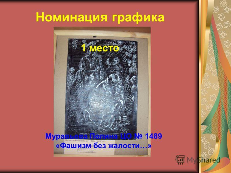 Номинация графика 1 место Муравьева Полина ЦО 1489 «Фашизм без жалости…»