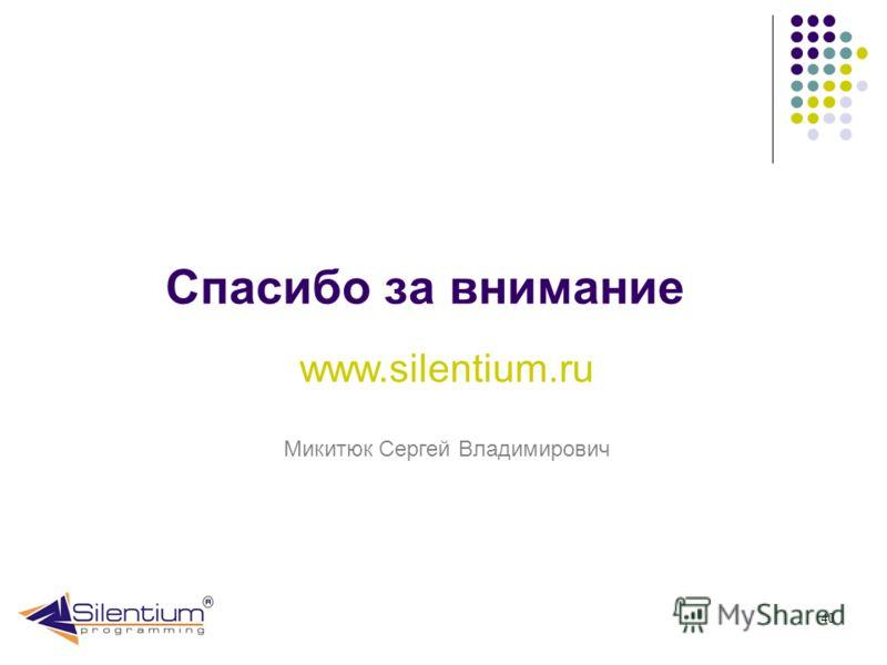 40 Спасибо за внимание www.silentium.ru Микитюк Сергей Владимирович