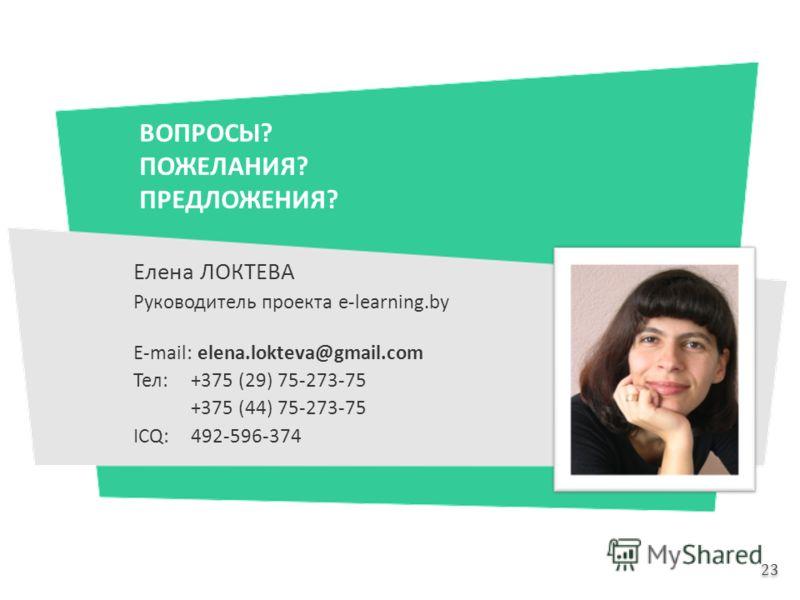 ВОПРОСЫ? ПОЖЕЛАНИЯ? ПРЕДЛОЖЕНИЯ? Елена ЛОКТЕВА Руководитель проекта e-learning.by E-mail: elena.lokteva@gmail.com Тел: +375 (29) 75-273-75 +375 (44) 75-273-75 ICQ: 492-596-374 23