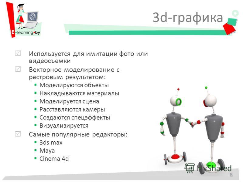 Используется для имитации фото или видеосъемки Векторное моделирование с растровым результатом: Моделируются объекты Накладываются материалы Моделируется сцена Расставляются камеры Создаются спецэффекты Визуализируется Самые популярные редакторы: 3ds