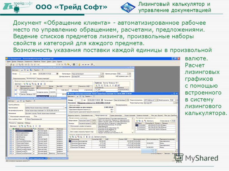 ООО «Трейд Софт» Лизинговый калькулятор и управление документацией Документ «Обращение клиента» - автоматизированное рабочее место по управлению обращением, расчетами, предложениями. Ведение списков предметов лизинга, произвольные наборы свойств и ка