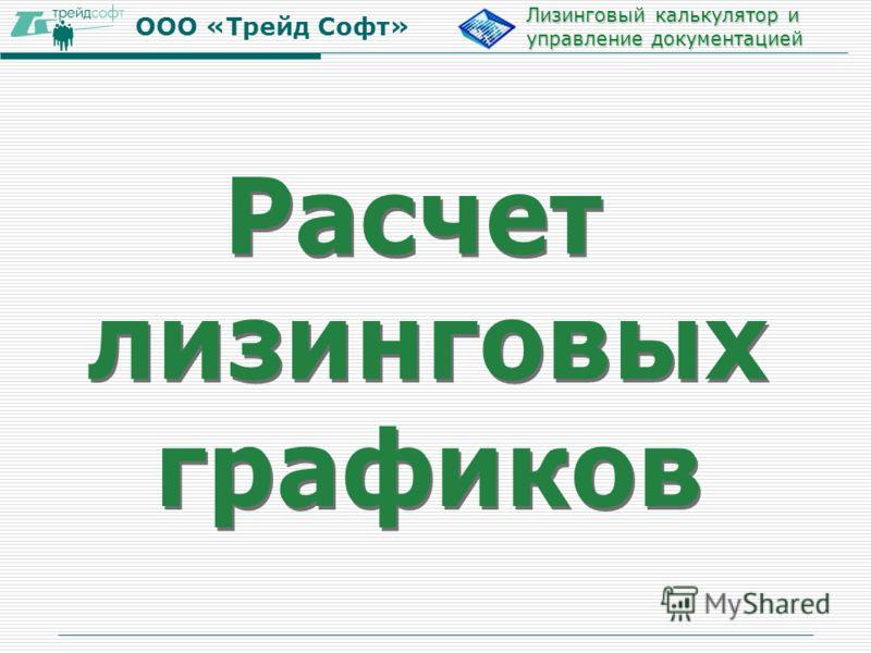 ООО «Трейд Софт» Лизинговый калькулятор и управление документацией