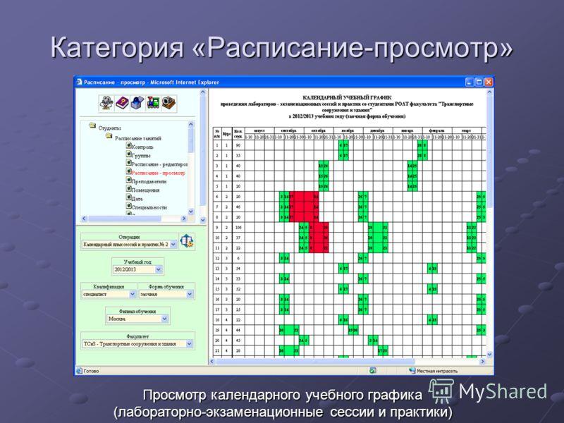 Категория «Расписание-просмотр» Просмотр календарного учебного графика (лабораторно-экзаменационные сессии и практики)