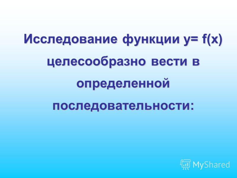 Исследование функции y= f(x)