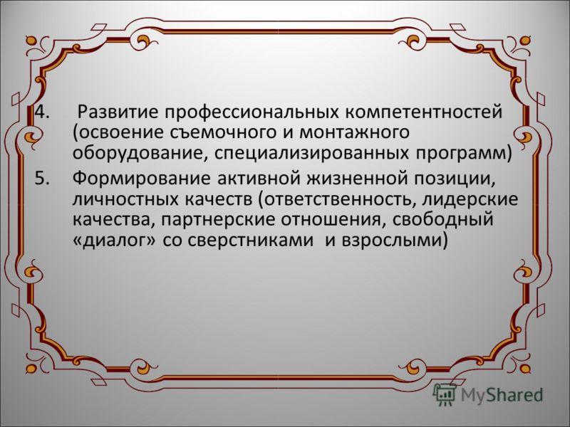 4. Развитие профессиональных компетентностей (освоение съемочного и монтажного оборудование, специализированных программ) 5.Формирование активной жизненной позиции, личностных качеств (ответственность, лидерские качества, партнерские отношения, свобо