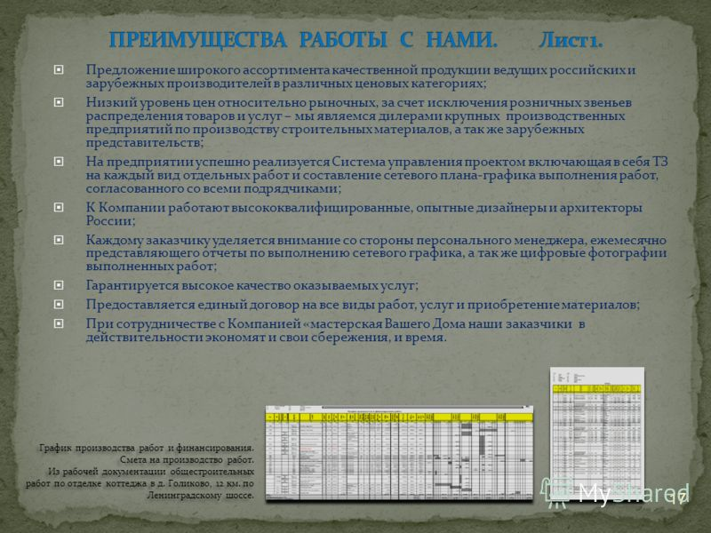 Предложение широкого ассортимента качественной продукции ведущих российских и зарубежных производителей в различных ценовых категориях; Низкий уровень цен относительно рыночных, за счет исключения розничных звеньев распределения товаров и услуг – мы