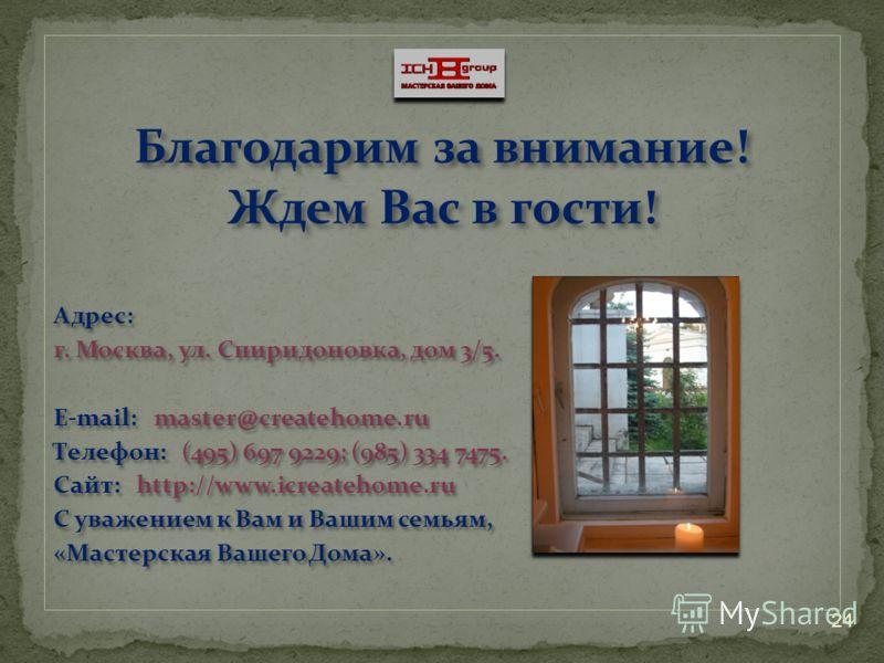 Благодарим за внимание! Ждем Вас в гости! Адрес: г. Москва, ул. Спиридоновка, дом 3/5. E-mail: master@createhome.ru Телефон: (495) 697 9229; (985) 334 7475. Сайт: http://www.icreatehome.ru С уважением к Вам и Вашим семьям, «Мастерская Вашего Дома». 2
