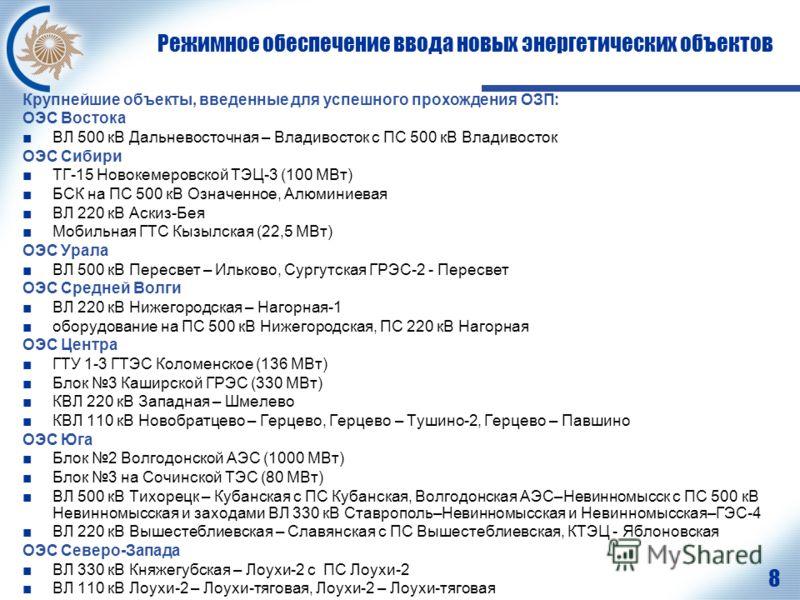 8 Крупнейшие объекты, введенные для успешного прохождения ОЗП: ОЭС Востока ВЛ 500 кВ Дальневосточная – Владивосток с ПС 500 кВ Владивосток ОЭС Сибири ТГ-15 Новокемеровской ТЭЦ-3 (100 МВт) БСК на ПС 500 кВ Означенное, Алюминиевая ВЛ 220 кВ Аскиз-Бея М