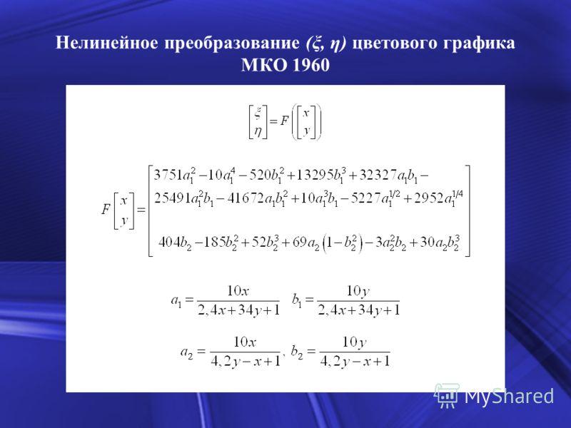 Нелинейное преобразование (ξ, η) цветового графика МКО 1960