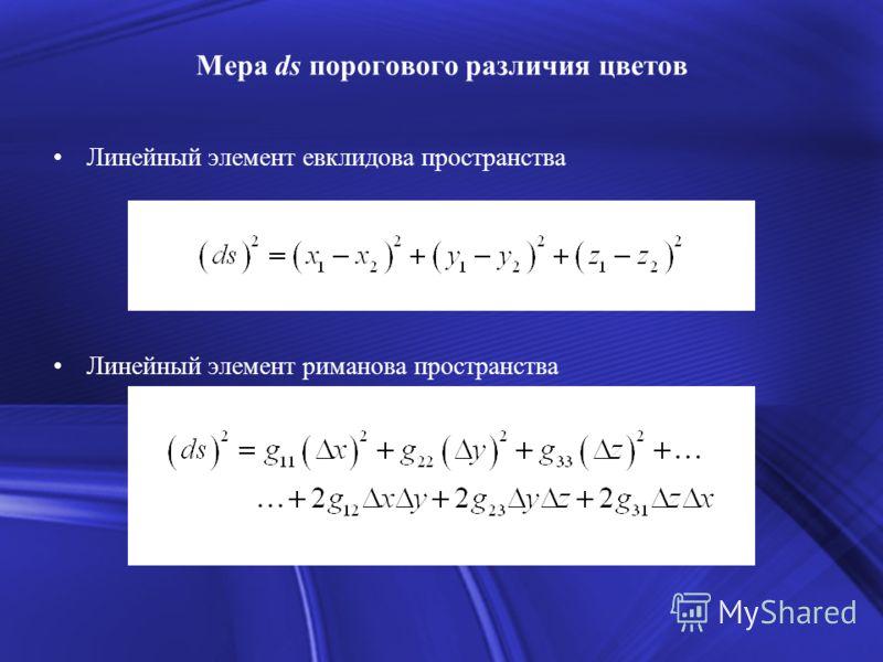 Линейный элемент евклидова пространства Линейный элемент риманова пространства Мера ds порогового различия цветов
