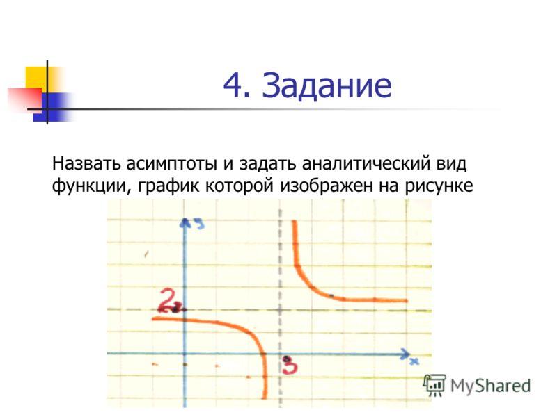 Х=1 вертикальная асимптота У=2 горизонтальная асимптота