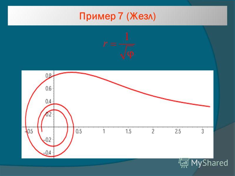 Пример 7 (Жезл)