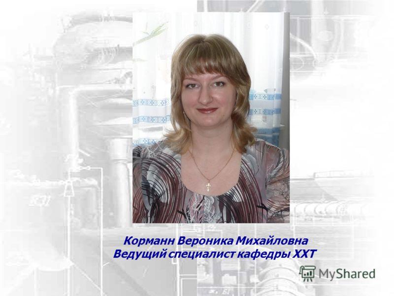 Корманн Вероника Михайловна Ведущий специалист кафедры ХХТ