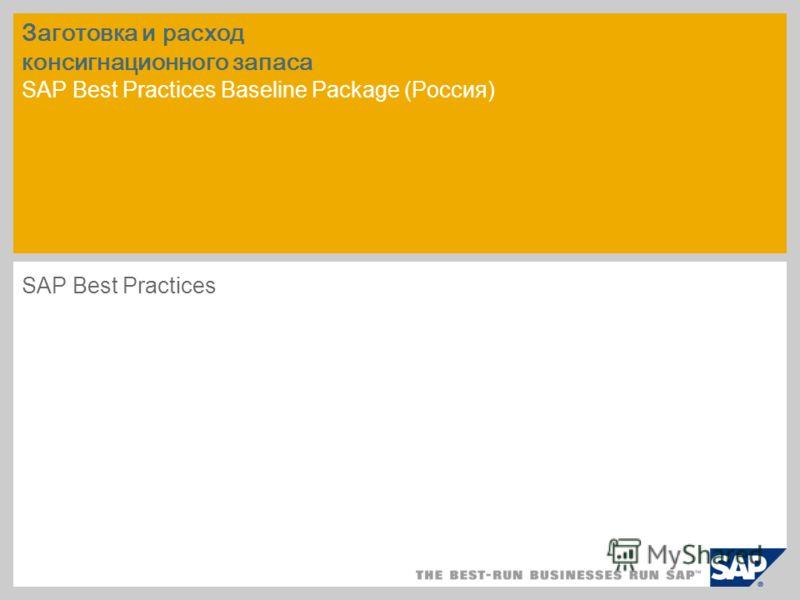 Заготовка и расход консигнационного запаса SAP Best Practices Baseline Package (Россия) SAP Best Practices