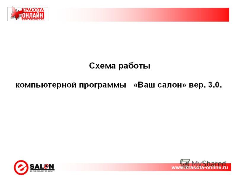 www.krasota-online.ru