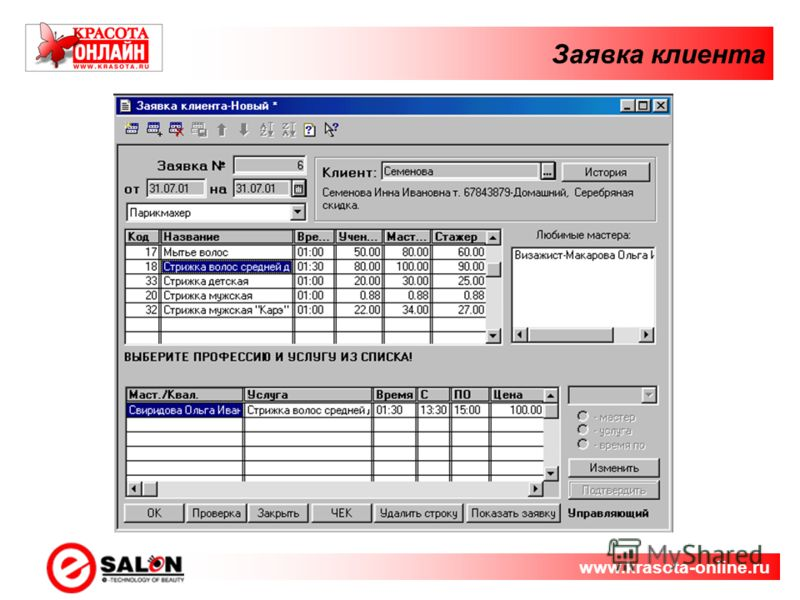 Заявка клиента www.krasota-online.ru