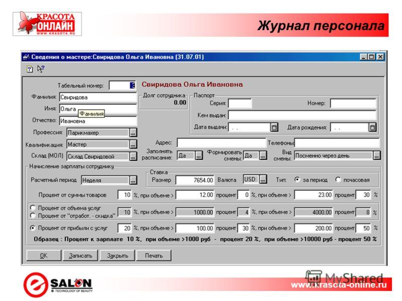 Журнал персонала www.krasota-online.ru