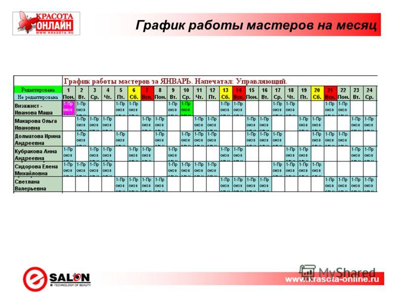 График работы мастеров на месяц www.krasota-online.ru