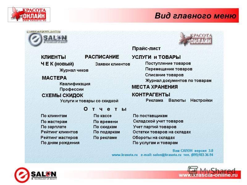 Вид главного меню www.krasota-online.ru