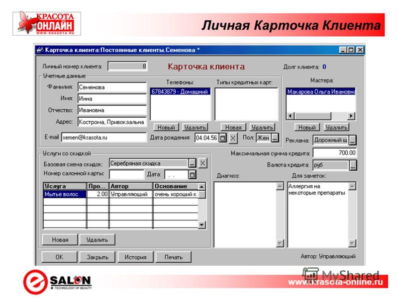 Личная Карточка Клиента www.krasota-online.ru