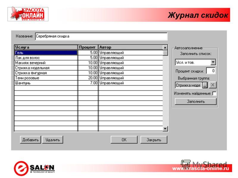Журнал скидок www.krasota-online.ru