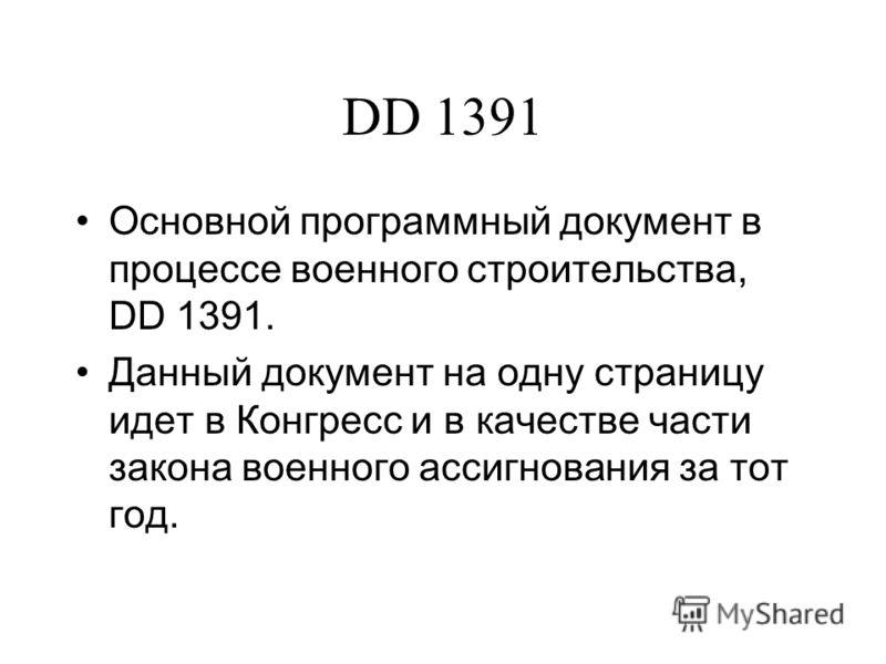 DD 1391 Основной программный документ в процессе военного строительства, DD 1391. Данный документ на одну страницу идет в Конгресс и в качестве части закона военного ассигнования за тот год.