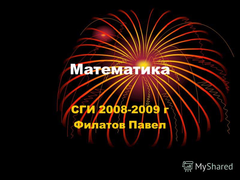 Математика СГИ 2008-2009 г Филатов Павел