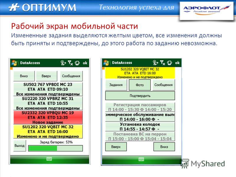 Рабочий экран мобильной части Измененные задания выделяются желтым цветом, все изменения должны быть приняты и подтверждены, до этого работа по заданию невозможна.