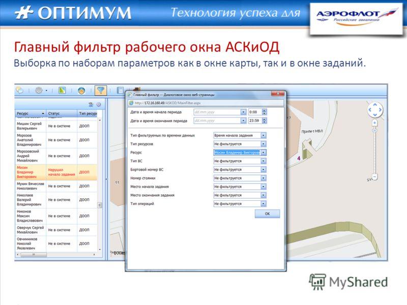 Главный фильтр рабочего окна АСКиОД Выборка по наборам параметров как в окне карты, так и в окне заданий.