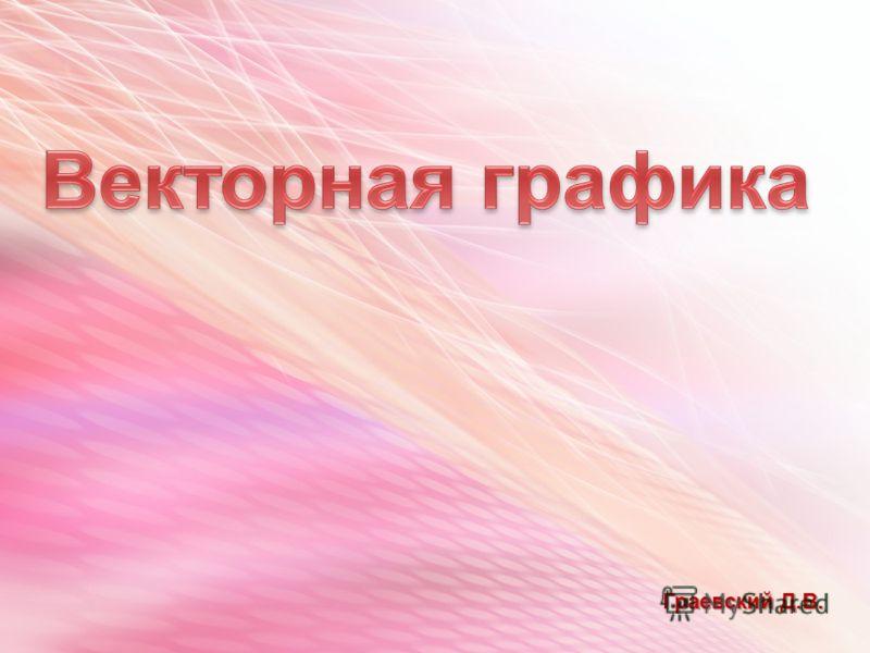 Граевский Д.В.