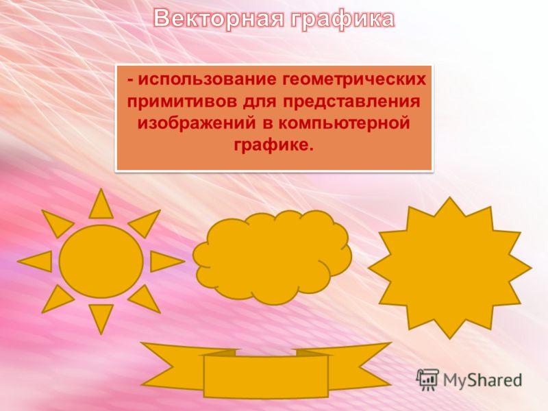 - использование геометрических примитивов для представления изображений в компьютерной графике.