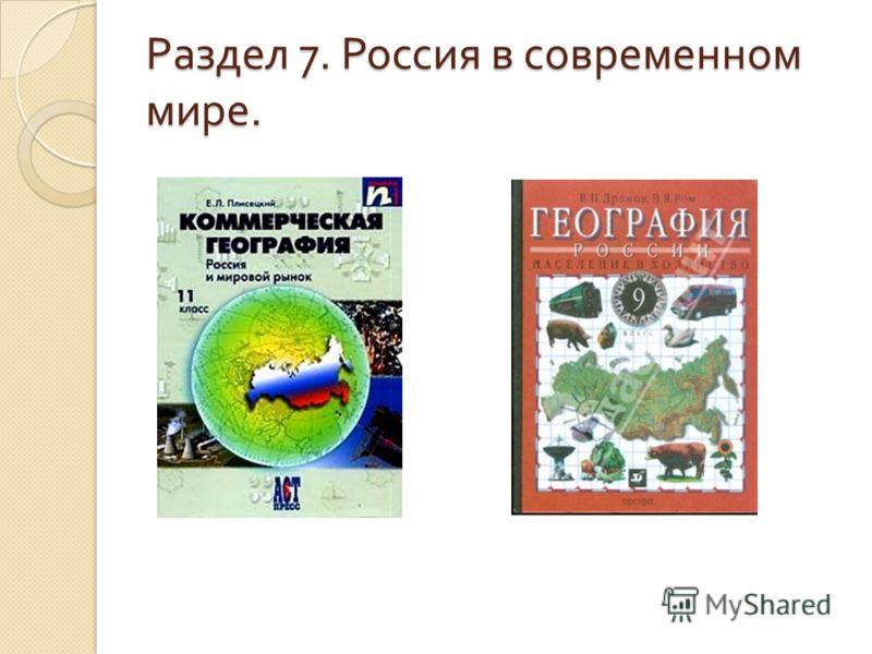 Раздел 7. Россия в современном мире.