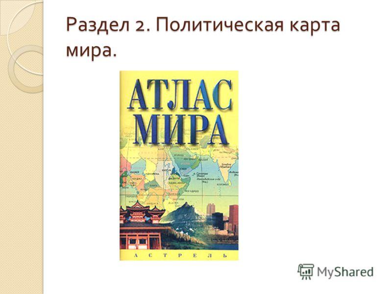 Раздел 2. Политическая карта мира.