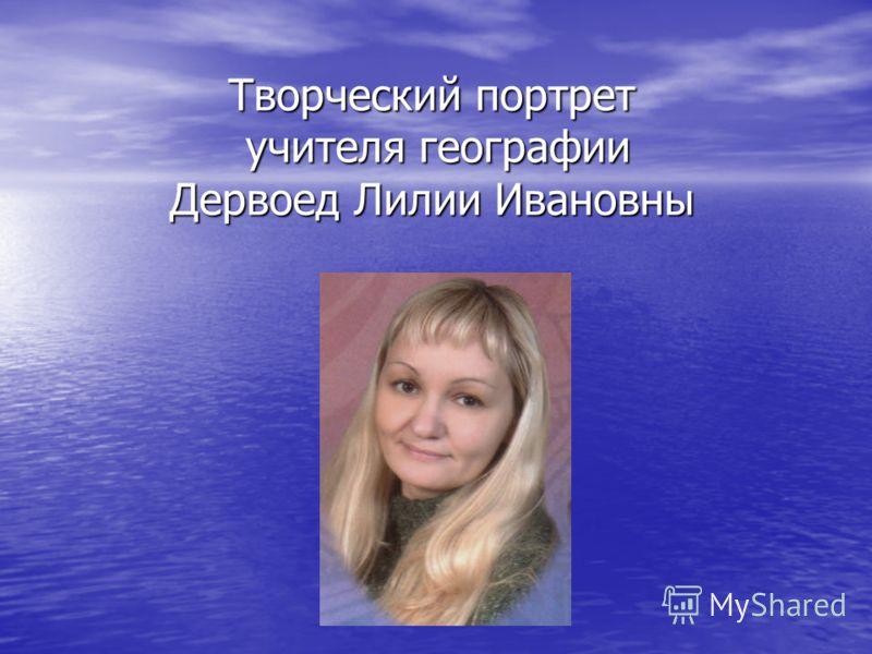 Творческий портрет учителя географии Дервоед Лилии Ивановны