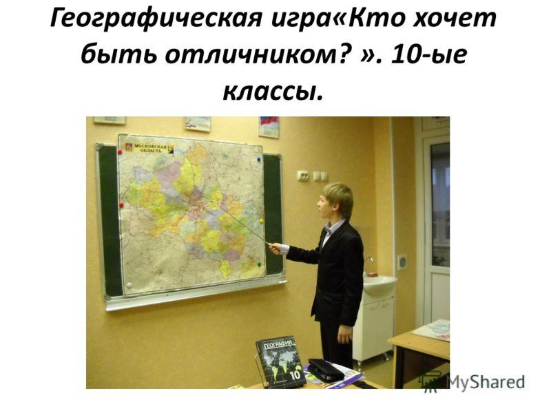 Географическая игра«Кто хочет быть отличником? ». 10-ые классы.