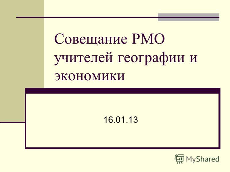 Совещание РМО учителей географии и экономики 16.01.13