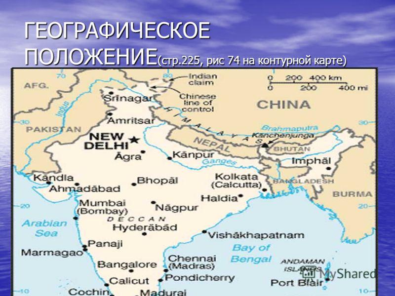 ГЕОГРАФИЧЕСКОЕ ПОЛОЖЕНИЕ (стр.225, рис 74 на контурной карте)