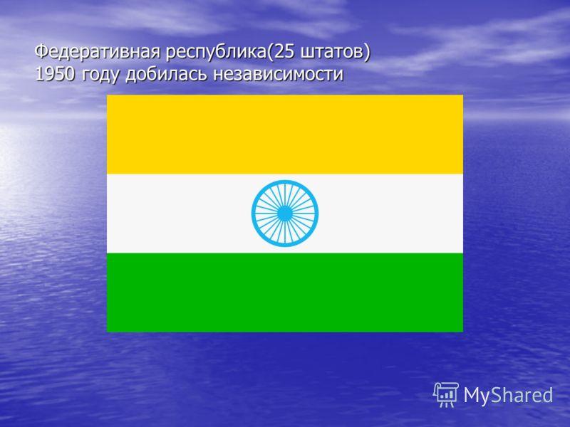 Федеративная республика(25 штатов) 1950 году добилась независимости