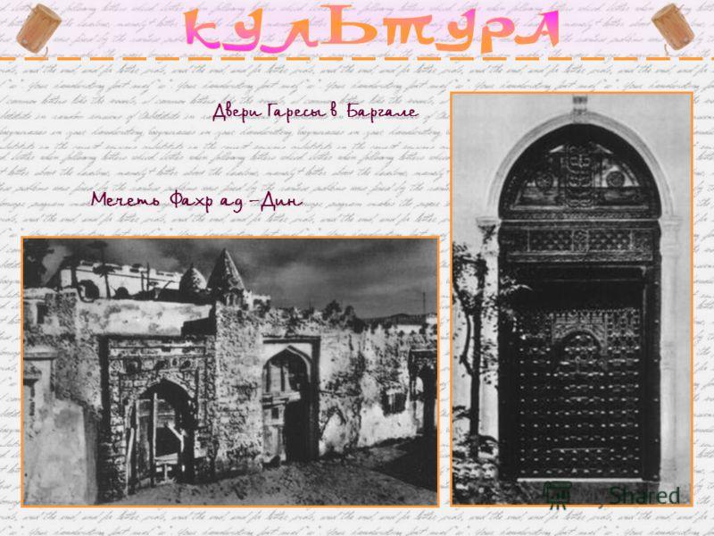 Мечеть Фахр ад-Дин Двери Гаресы в Баргале