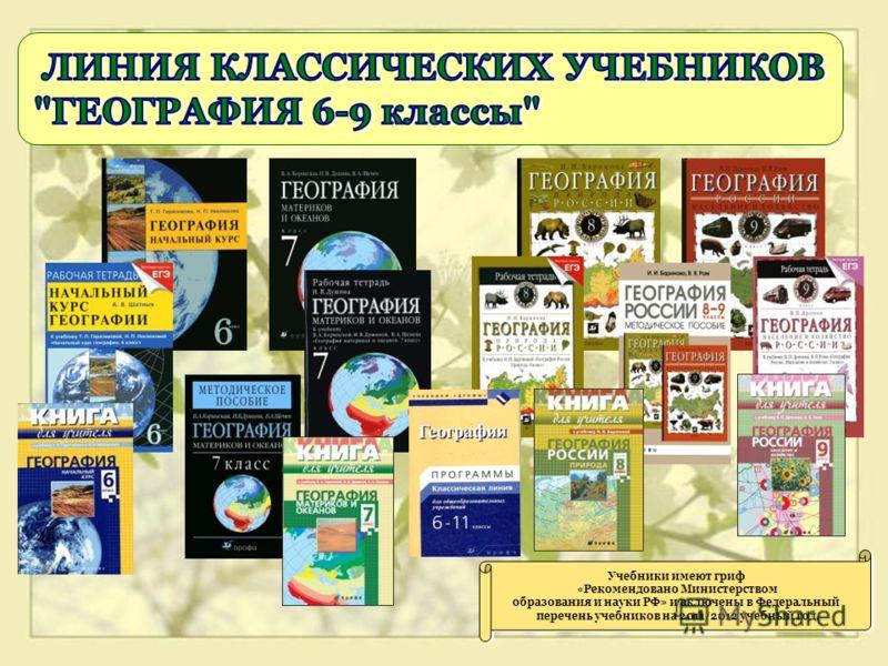 Учебники имеют гриф «Рекомендовано Министерством образования и науки РФ» и включены в Федеральный перечень учебников на 2011/2012 учебный год. Учебники имеют гриф «Рекомендовано Министерством образования и науки РФ» и включены в Федеральный перечень