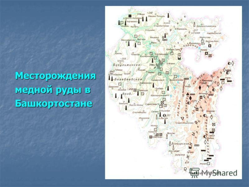 Месторождения медной руды в Башкортостане
