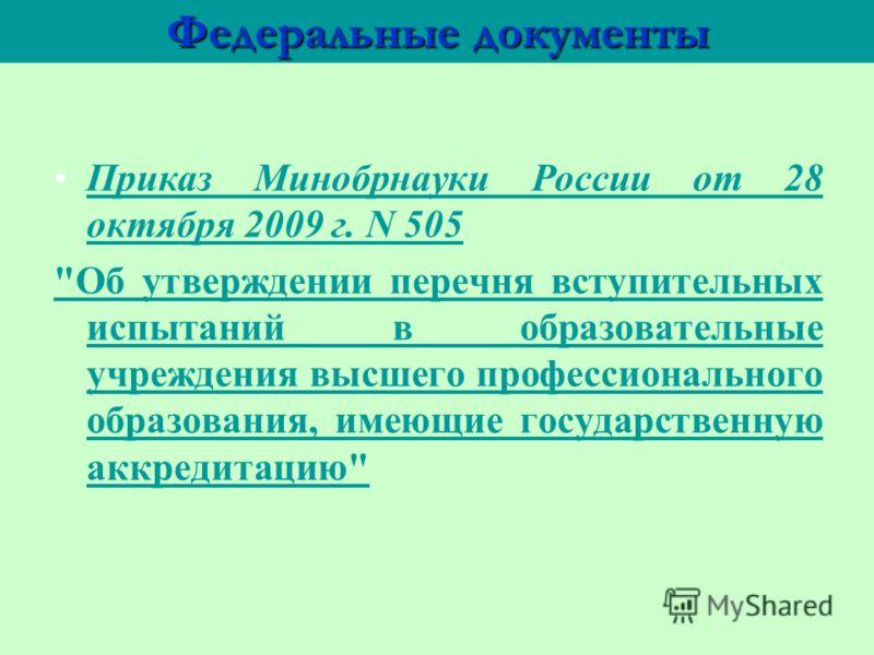 Приказ Минобрнауки России от 28 октября 2009 г. N 505Приказ Минобрнауки России от 28 октября 2009 г. N 505