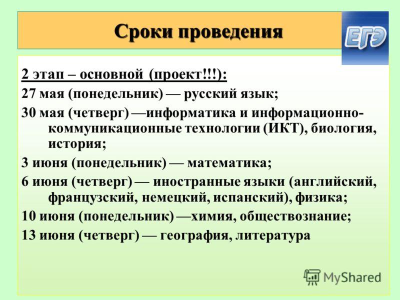 Сроки проведения 2 этап – основной (проект!!!): 27 мая (понедельник) русский язык; 30 мая (четверг) информатика и информационно- коммуникационные технологии (ИКТ), биология, история; 3 июня (понедельник) математика; 6 июня (четверг) иностранные языки