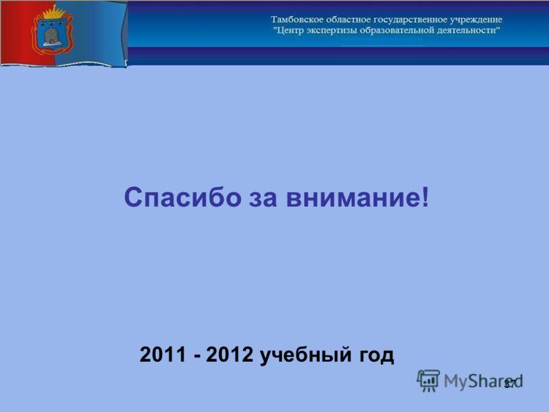 37 Спасибо за внимание! 2011 - 2012 учебный год